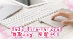 ハディズ・インターナショナル買取ブログ