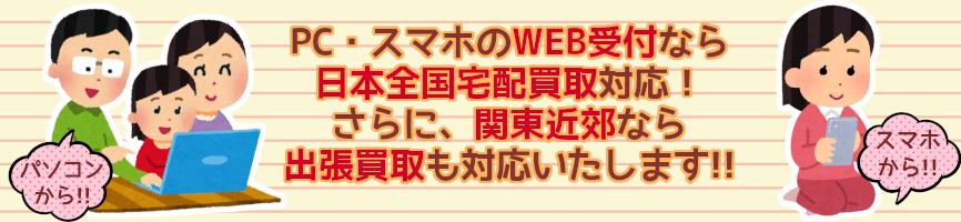 WEB受付なら日本全国対応