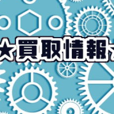 【買取情報】フカガワ ロール成形機 丸ダクト ハゼ ツバ ヒモ出し HR-1★鈑金機械 ビードローラー 買取いたしました!