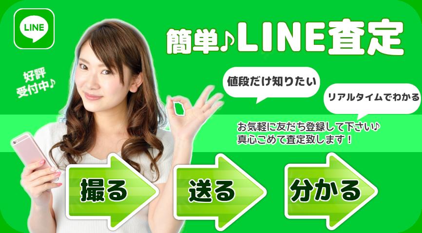 LINE査定について