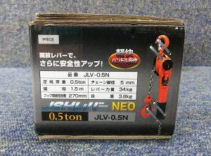 【買取情報】JSHレバーNEO レバーブロック JLV-0.5N 0.5ton 買取いたしました!