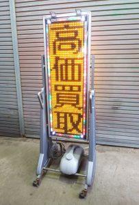 TOWA LED表示機