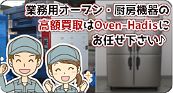 oven-hadis営業中バナー