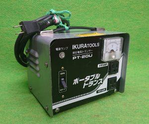 IKURA ポータブルトランス